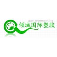 东莞倾城国际塑胶原料有限公司