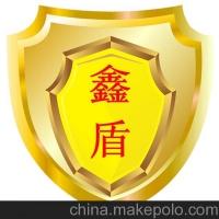 南宫鑫盾合金焊材喷涂有限公司