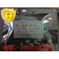 Ni250镍铬硼硅型合金粉末 各种喷涂合金粉