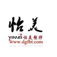 东莞市怡美塑胶制品有限公司