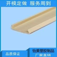 软硬共挤异型材定制 软硬共挤异型材价格
