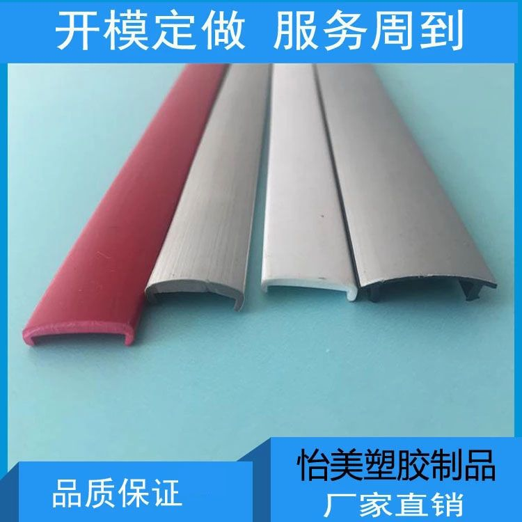 PVC顶出异型材定制生产 顶出异型材批发
