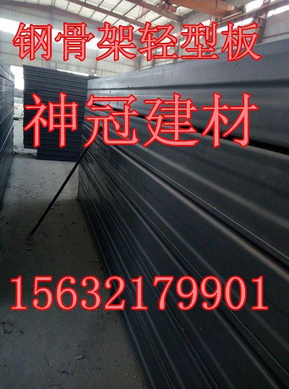 钢骨架轻型板 保温隔热板