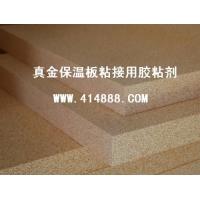 靖江产|真金保温板硅酸钙板墙体保温复合胶粘剂