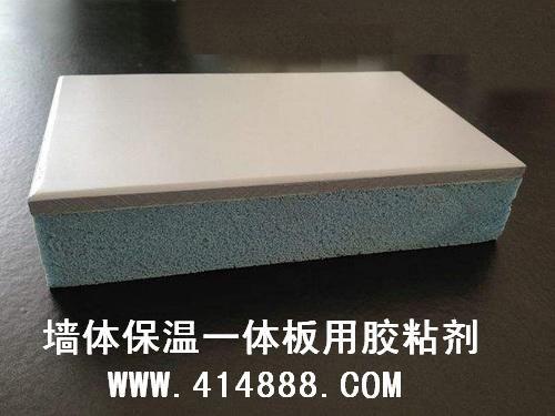 大理石与挤塑板粘接的保温装饰一体板胶粘剂