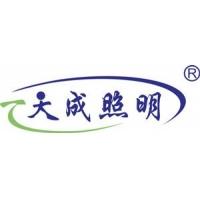 深圳市天成照明有限公司