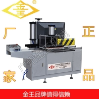 金王公司X3A端面铣榫机铝门窗加工设备