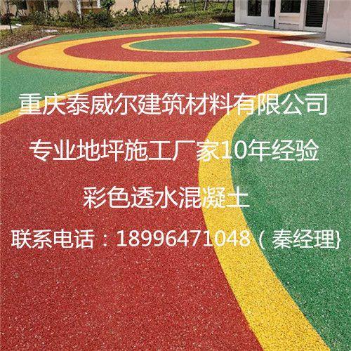 彩色透水混凝土,重庆c35透水地坪,重庆泰威尔建筑