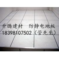 遂宁机房PVC防静电架空活动地板安装价格