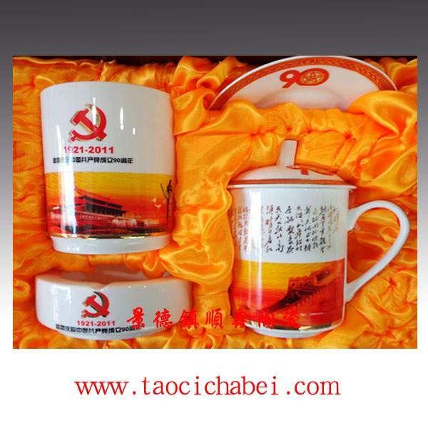 会议礼品茶杯,陶瓷茶杯