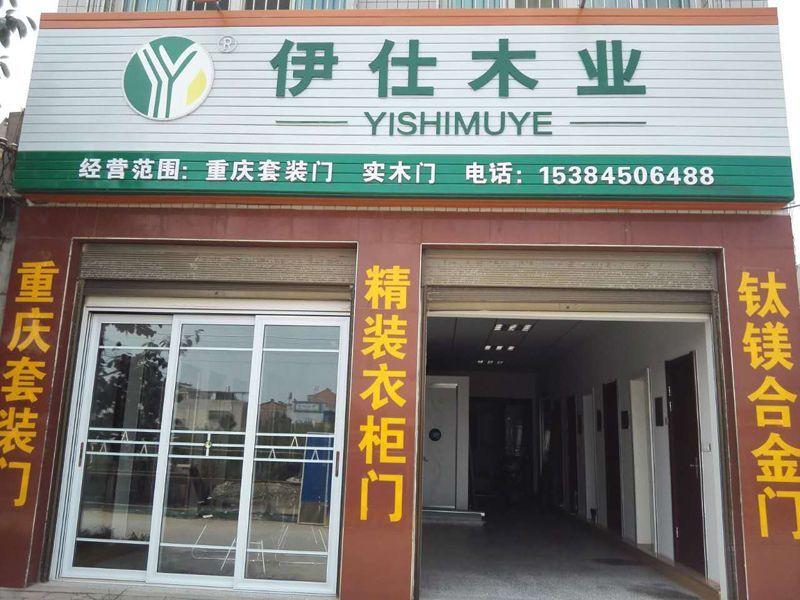 �Yu店展示