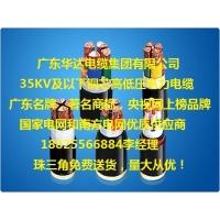东莞华达电缆35KV以下高低压铜芯电缆