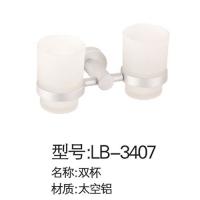 立波卫浴-挂件系列太空铝双杯LB-3407