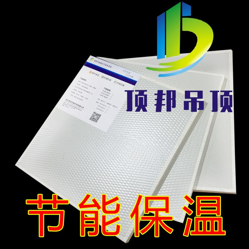 隔热保温吊顶 武汉顶邦科技单面彩钢系列