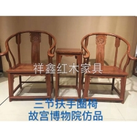南京餐廳紅木家具-扶手圈椅-南京祥鑫紅木家具