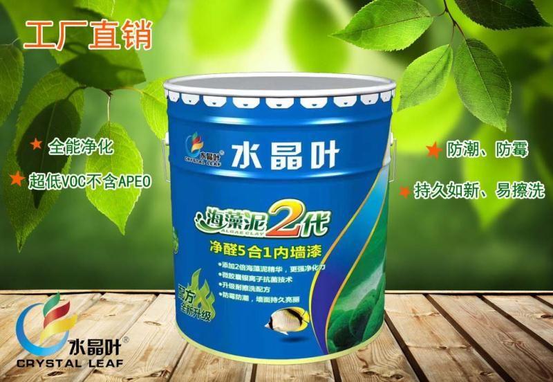 内墙漆白色乳胶漆五合一环保抗沾污防霉净醛海藻泥水晶叶内墙漆