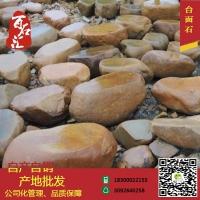 黄蜡石产地批发,景观石厂家直销,批发台面石