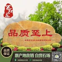2016新上市景观石、全国批发黄腊石、园林石价格