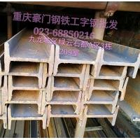 供应重庆工字钢,唐钢批发、零售,规格齐全任君选购