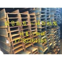 重庆工字钢批发,隧道用工字钢,重庆钢材批发,工字钢角钢槽钢