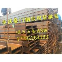 供应重庆工字钢|重庆钢材现货批发|重庆隧道用工字钢低价批发