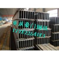 重庆工字钢,重庆工字钢价格,重庆工字钢批发