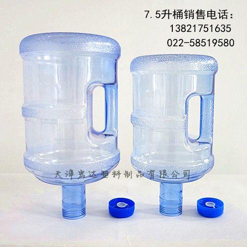 7.5升桶装水桶