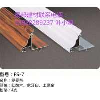 FS-7罗曼帝 二级吊顶材料 边角铝材 五金铝制品