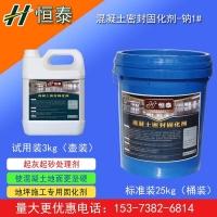 河北厂家混凝土密封固化剂_混凝土固化剂
