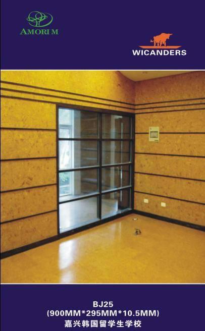 杭州软木地板杭州软木墙板宁波软木地板宁波软木墙板义乌软木地板