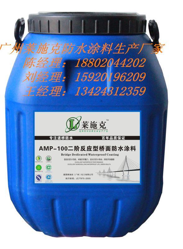 莱施克道桥AMP-100二阶反应型防水涂料