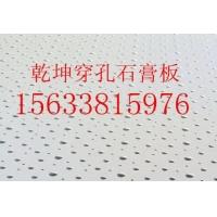 长城CC-0056纸面穿孔吊顶石膏板