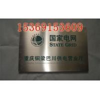 不锈钢电力标识牌价格低品质有保证