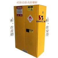 危险品存放柜、易燃品储存柜