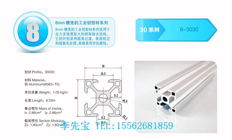 聚格3060欧标铝型材