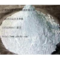 供应广州太和天然生石灰石灰粉防潮防霉工业级