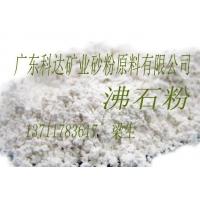 供应沸石沸石粉