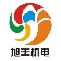深圳市旭丰机电设备有限公司