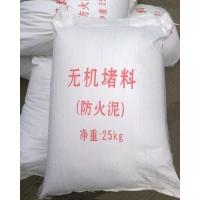 南京防火材料-防火泥-南京小揭保温材料经营部