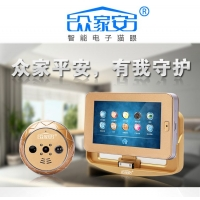 深圳众家安名牌产品s100智能监控可视猫眼