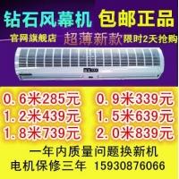 钻石风幕机0.9米220v单冷空气幕风帘机1.2米