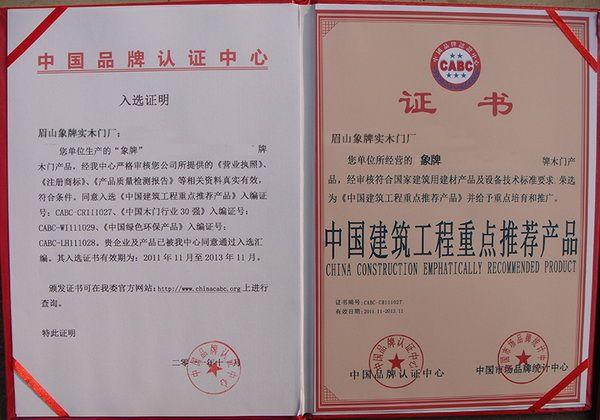 中国建筑工程重点推荐产品