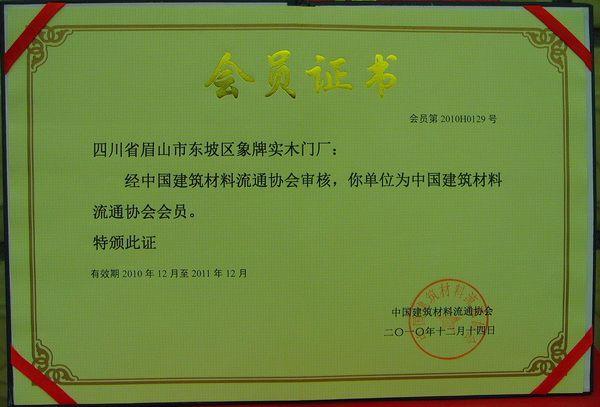 中国建筑材料流通协会会员