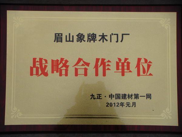 中国建材第一网战略合作伙伴