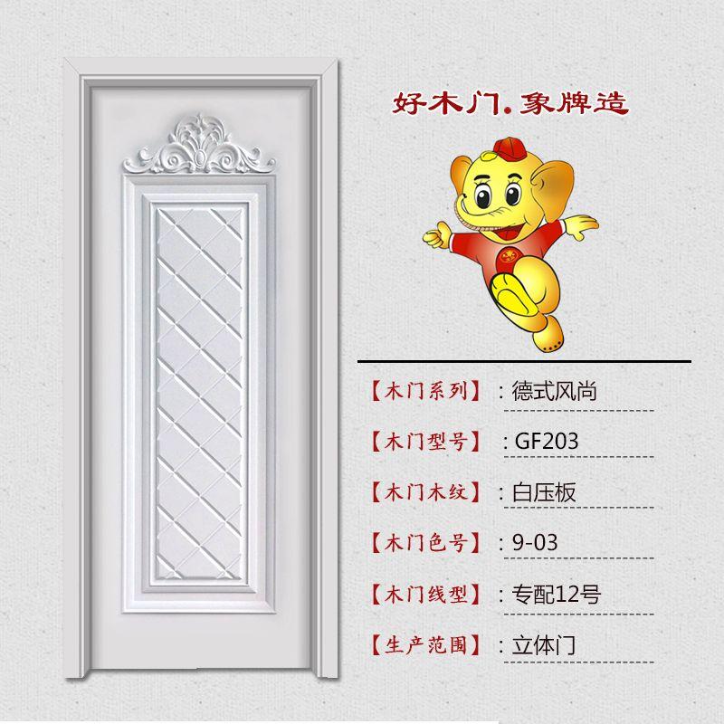 室内门 GF203(德式风尚)