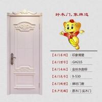 室内门 GH215(印象博爱)
