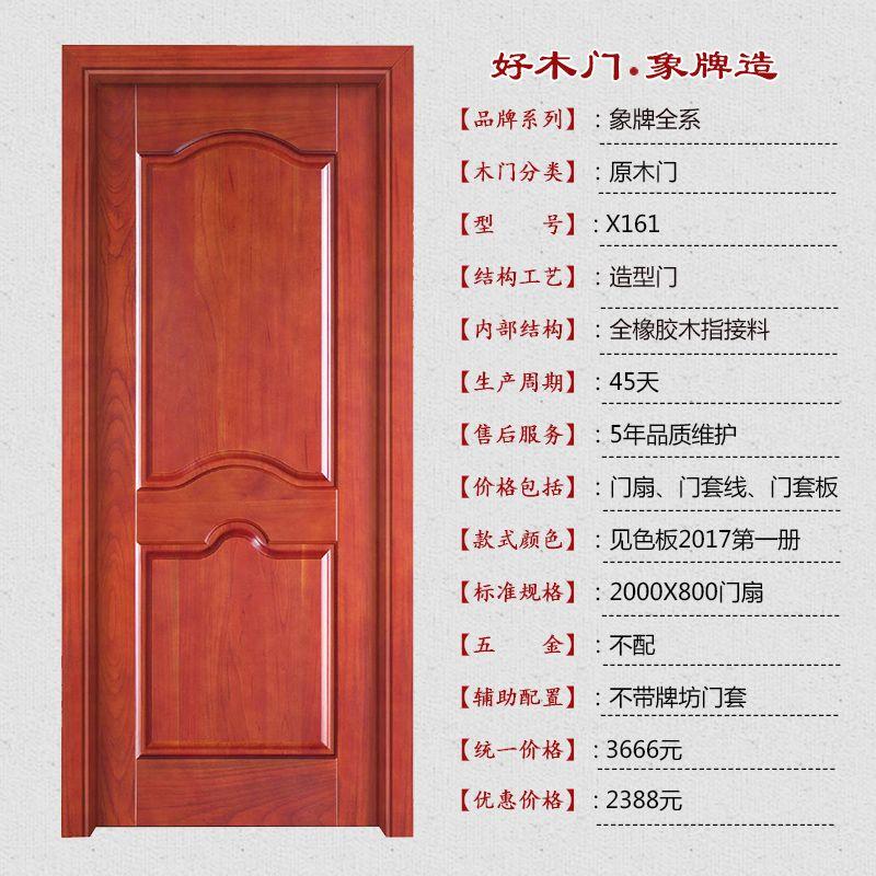 象牌 原木门161(包安装)