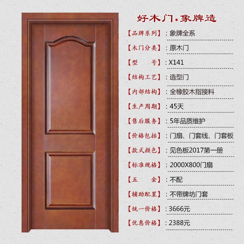 象牌 原木门X141(包安装)