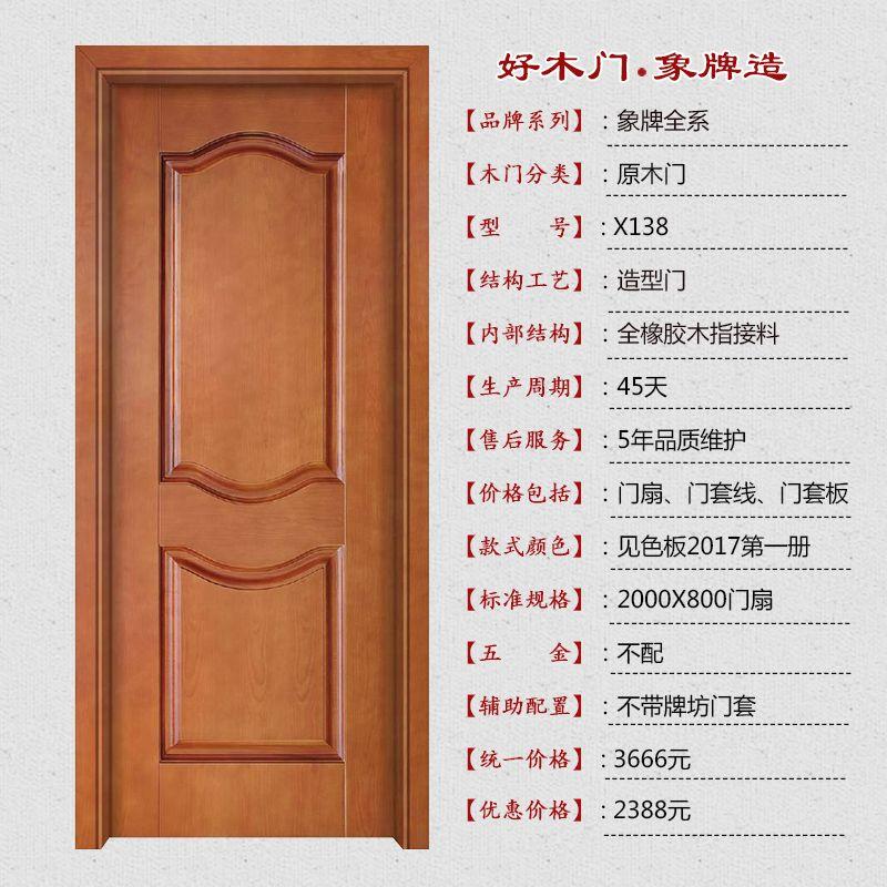 象牌 原木门X138(包安装)