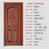 象牌 原木门GH689(包安装)